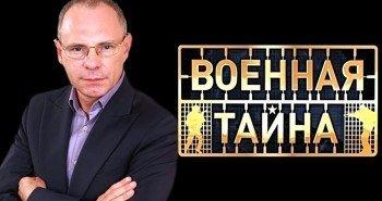 Военная тайна с Игорем Прокопенко (06.09.2014)