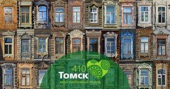 9 открыток из Томска