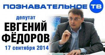 Беседа с Евгением Фёдоровым 17 сентября 2014
