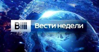 «Вести недели» с Евгением Поповым (31.08.2014)