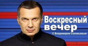 «Воскресный вечер» с Владимиром Соловьёвым (31.08.2014)