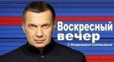 «Воскресный вечер» с Владимиром Соловьёвым (19.10.2014)