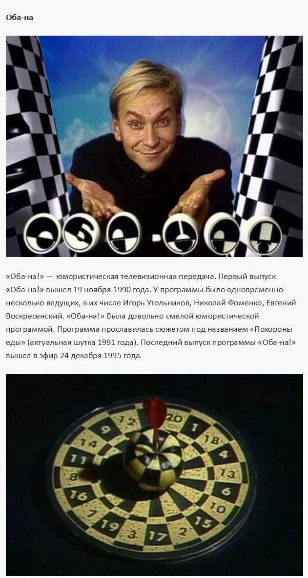 90-e_tv3[1]