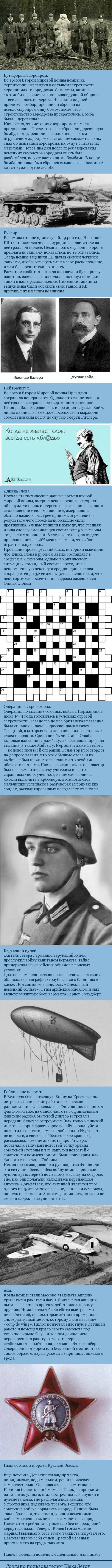 historyVOV