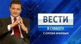 «Вести в субботу» с Сергеем Брилевым (11.10.2014)