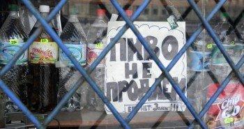 Продавать алкоголь в ночное время запретили в Крыму