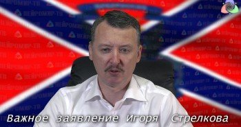 Важное заявление Игоря Стрелкова (Видео)