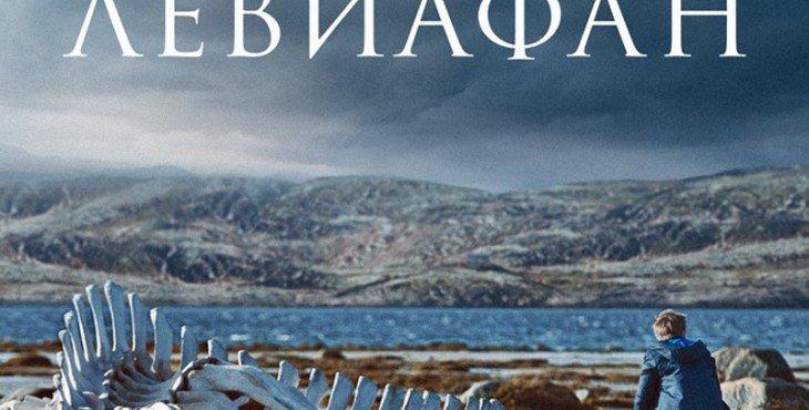 Левиафан (2 15) смотреть онлайн бесплатно - Kinokrad net