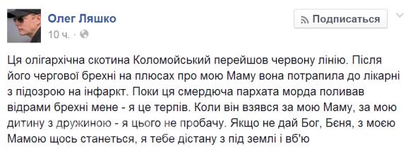 lyashko_kolomoyskiy_ubit