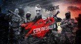 Сводки от Ополчения Новороссии на 24 октября 2014