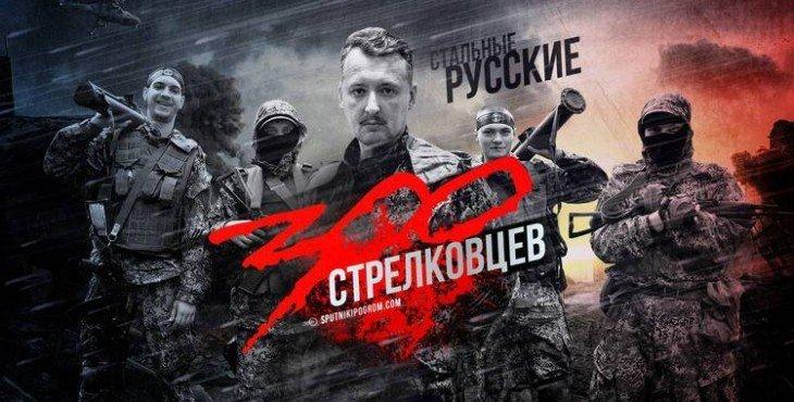 strelkov_pravda-tv