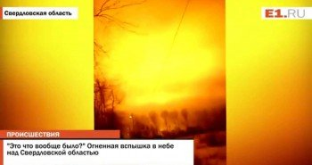 Ночное небо над Свердловской областью озарила огненная вспышка