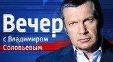 Воскресный вечер с Владимиром Соловьёвым (27.11.2014) Видео
