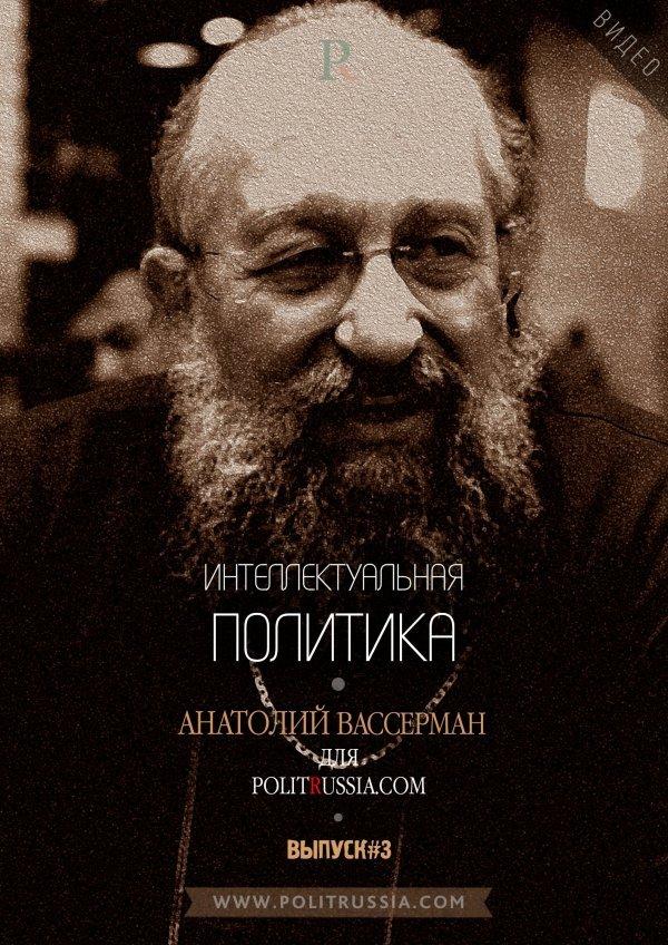 anatoliy-vasserman-otvechaet-356-446404