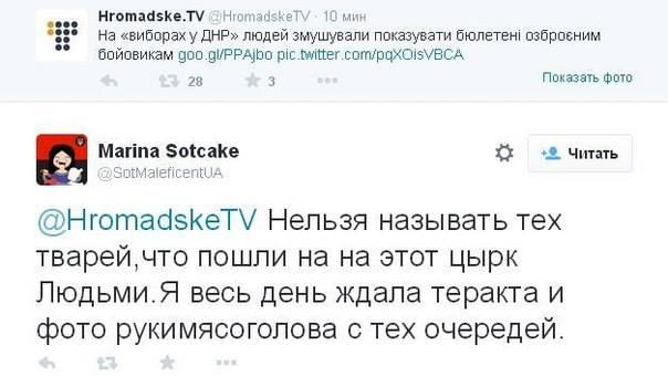 Пример того, как укры желают людям Донбасса добра.