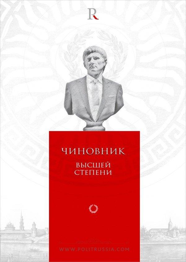 chinovnikov-perekuyut-v-790-442390