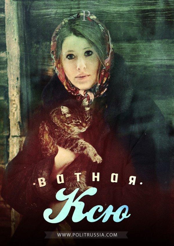 kak-ksyusha-vatnik-685-446387