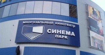 kinoteatr-sinema-park-moskva-tts-pyatoe-avenu-otzyvy-1358534507