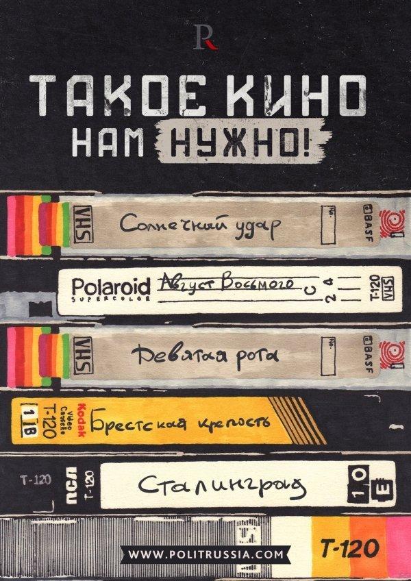 o-russkom-kino-870-448128