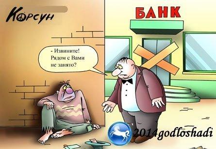 1395819189_economicheskiy-krizis-v-rossii-1
