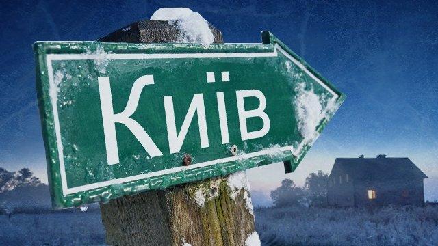 Украина. Холодные реалии