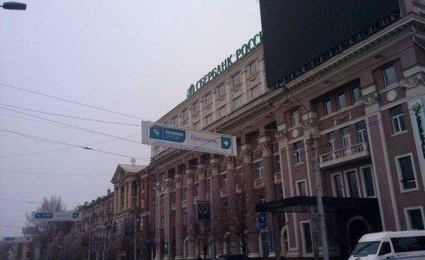 Донецк сегодня. Никто из Дончан и властей молодой республики не кинулся переименовывать улицы и менять таблички с украинского на русский. Всюду висят рекламы, как в старые добрые времена, на украинском языке. И нет такой ненависти ко всему украинскому