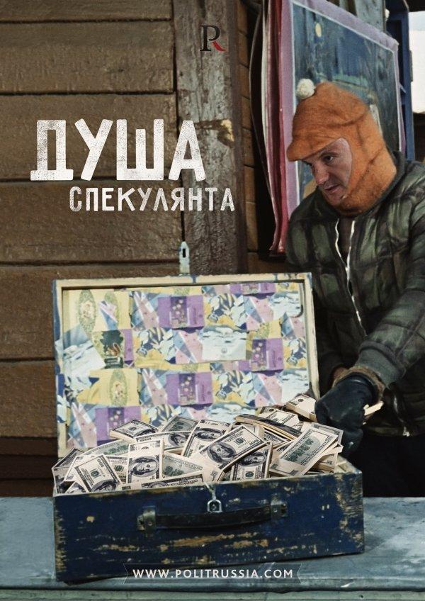 grudyu-za-valyutchikov-547-460981