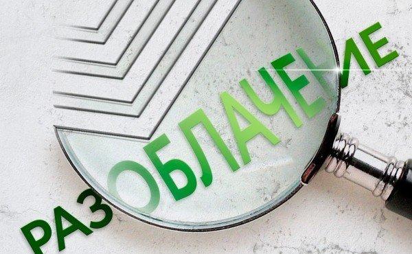 razoblachenie-pyat-glavnykh-339-475722