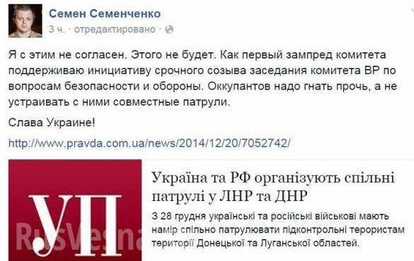 semenchenko_facebook[1]