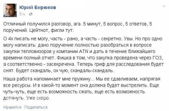 teplovizory_biryukov_facebook[1]