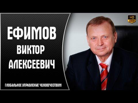 Виктор Ефимов: Глобальное управление человечеством
