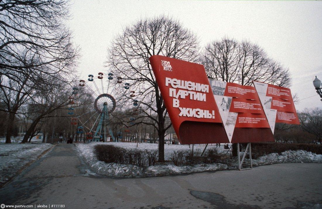 Moskou maart 1984
