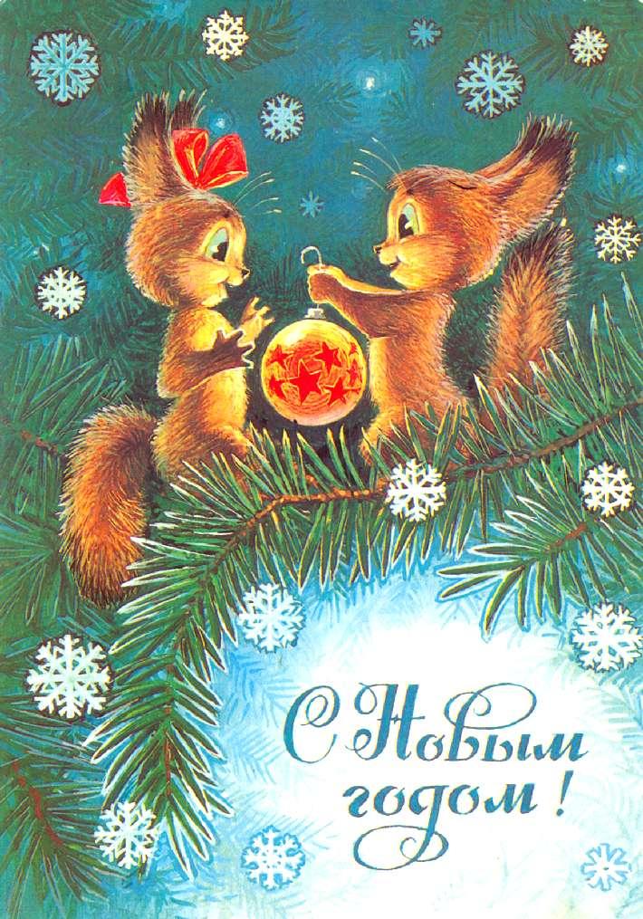 Новым годом советские открытки