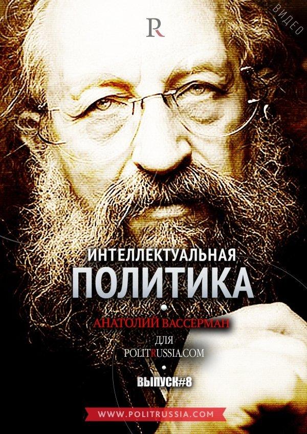 anatoliy-vasserman-otvechaet-231-497951