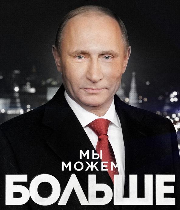 putin_mozhem_bolshe