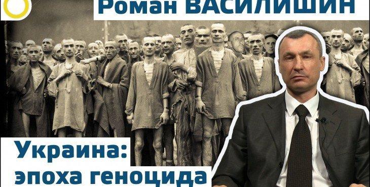Роман Василишин. Украина: эпоха геноцида