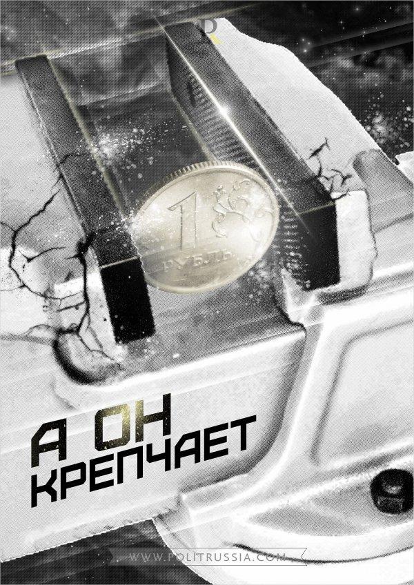 rubl-ronyaet-ne-465-497126