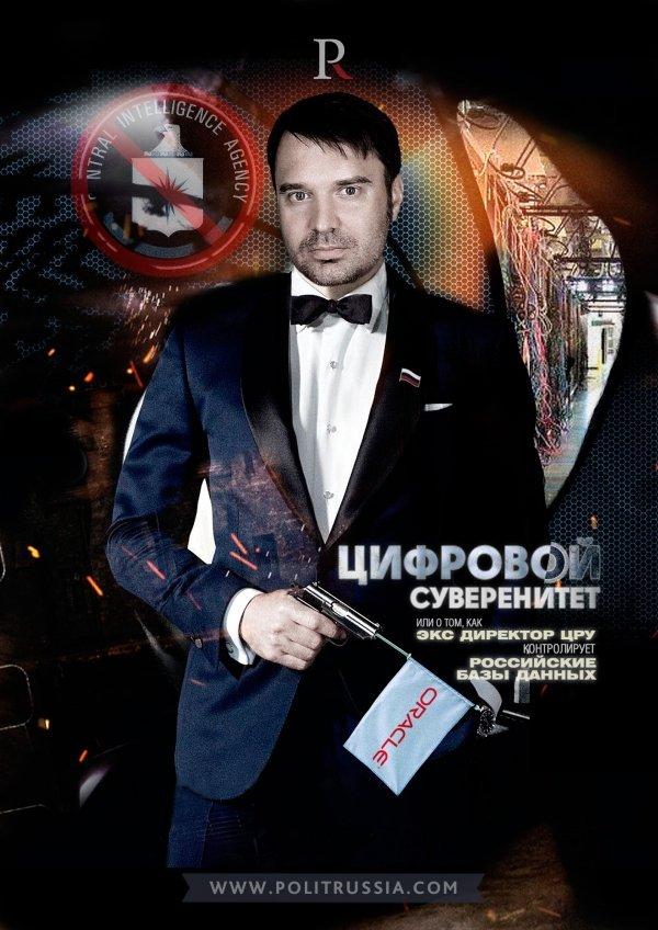 tsifrovoy-suverenitet-ili-990-4109510