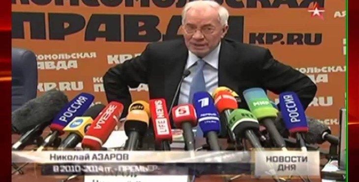 Азаров рассказал о планах убийства Януковича
