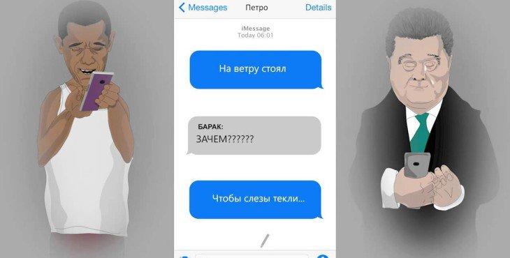 Минская переписка Порошенко и Обамы (видео, юмор)