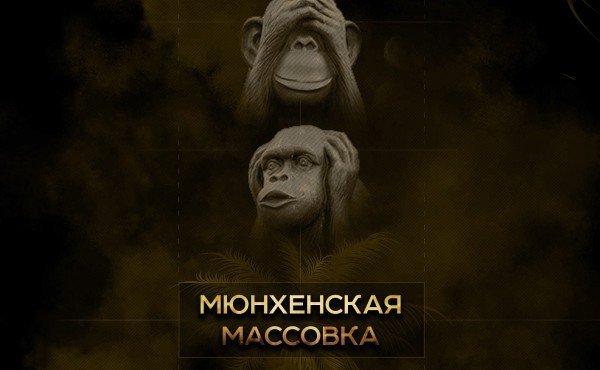 myunkhenskie-klouny-ne-530-4117093