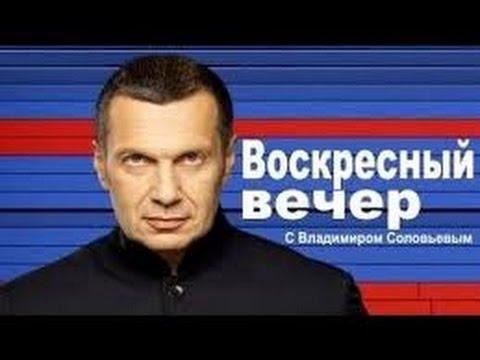 Вечер с Владимиром Соловьевым 28.02.2015 Видео
