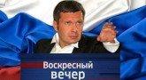 «Воскресный вечер» с Владимиром Соловьевым (Видео от 01.03.2015)