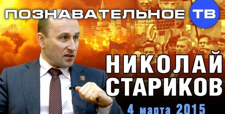 Беседа с Николаем Стариковым 04 марта 2015г. Видео.