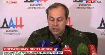 ДНР: Украинские силовики скрывают позиции артиллерии от ОБСЕ