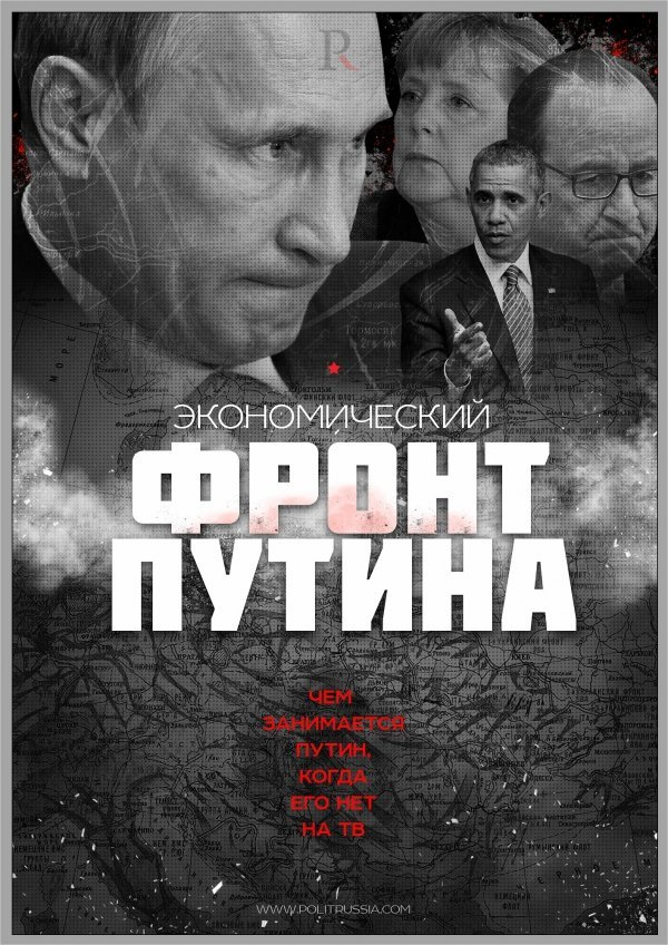 ekonomicheskiy-front-putina-533-4152544