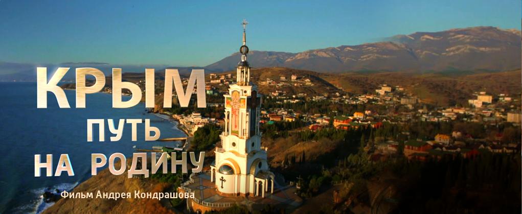 krym_put_na_rodinu_2015-03-15