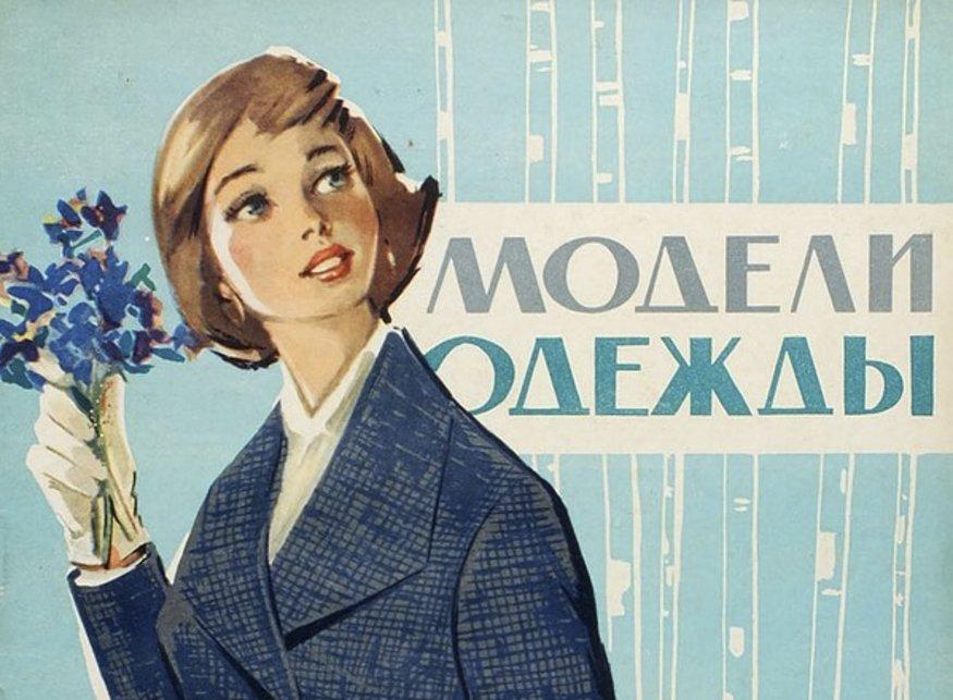 Фото из советских журналов моды