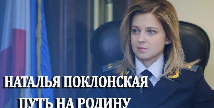 Наталья Поклонская. Путь на Родину 14.03.2015