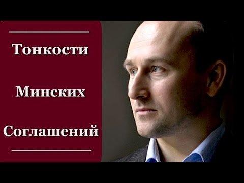 Николай Стариков. «Тонкости Минских Соглашений»